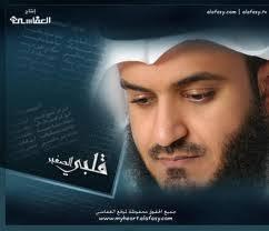Download Mp3 Al Quran Dan Terjemahannya   download mp3 al qur an terjemahan indonesia oleh syaikh mishari