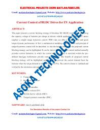 http www current current control of bldc drives for ev application