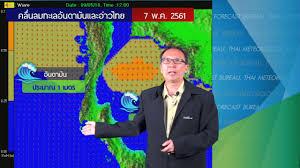 bureau meteor พยากรณ อากาศประจำว น 7 พฤษภาคม 2561