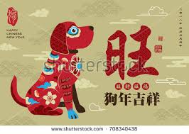 new year postcard greetings happy 2018 new year of the dog vector greeting card