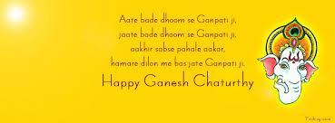 ganesh chaturthi whatsapp status messages
