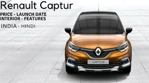 renault car models renault captur features specifications review launch date in india