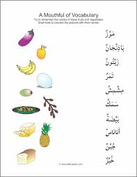 mouthful of vocabulary image 3 arabic language pinterest