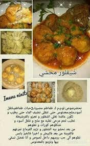 site de cuisine marocaine en arabe épinglé par panda bendemagh sur cuisine cuisine arabe