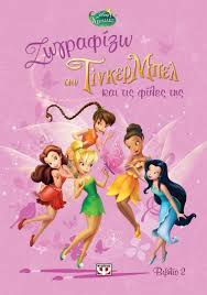 colouring tinkerbell friends book 2 psichogios