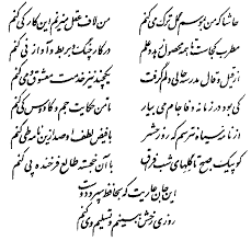 ghazaliyat of hafiz shirazi