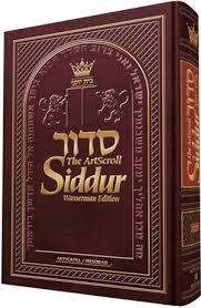 tehillat hashem siddur the artscroll siddur wasserman edition ashkenaz alljudaica