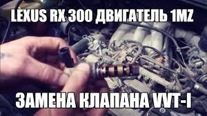 lexus rx300 vvt lexus rx 300 двигатель 1mz замена клапана vvt i youtube
