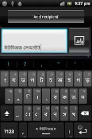 avro keyboard apk ridmik keyboard 3 1 8 apk downloadapk net