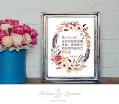 home decor company 28 images everything you need to bible verse chinese printable art scripture art print