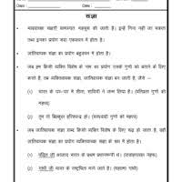image result for hindi worksheets for grade 1 cbse worksheets