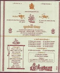 wedding quotes marathi wedding invitation quotes in marathi cogimbo us