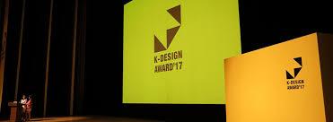 design award k design award
