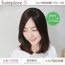 is island medium hair a wig a papa rakuten global market realistic silk style hairpiece s