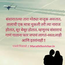 wedding quotes in marathi husband quotes boyfriend thoughts marathi