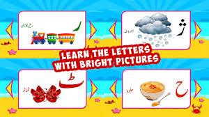 membuat game flash logika urdu flash cards for kids 1 0 apk download android educational games
