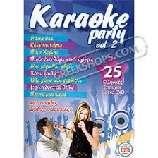 greekshops products karaoke dvds karaoke