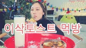 korean street isaac toast mukbang keemi youtube