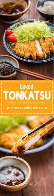 apprendre a cuisiner en ligne baked tonkatsu 揚げないとんかつ easy japanese recipes at