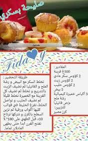 de cuisine ramadan pin by yara fares on recettes de cuisine cucina