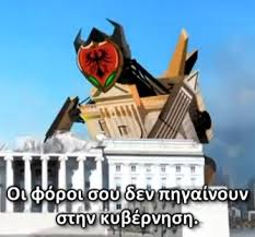Η μεγάλη απάτη πίσω από το τραπεζικό σύστημα. (video)