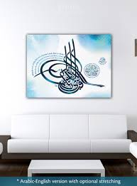 arabic wall decals stickers islamic calligraphy home decor by al rahman tughra islamic canvas artwork with english