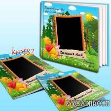 Winnie The Pooh Photo Album Childrens Album For Pictures Baby Vintage Photo Book Template