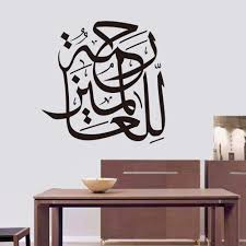 wall decals home decor high quality islamic design patterns promotion shop for high