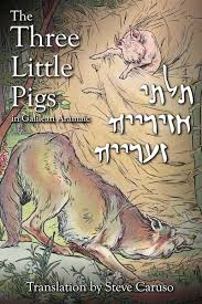 pigs stories galilean aramaic