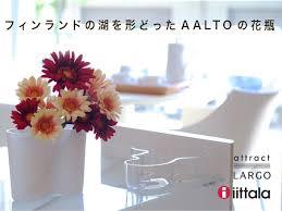 Iittala Aalto Vase Attract Rakuten Global Market Iittala Iittala Aalto Aalto