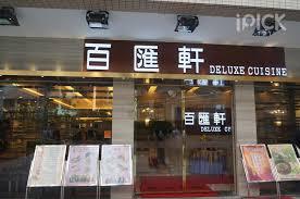deluxe cuisine deluxe cuisine cantonese dim sum fortress hill
