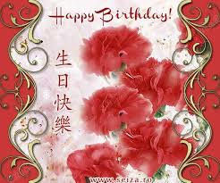 floral ecard happy birthday in chinese birthday ecards
