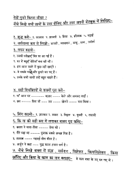 hindi grammar worksheets for class 6 austsecure com