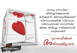 wedding quotes malayalam malayalam quotes images pictures greetings status messages