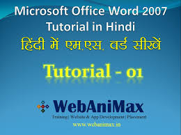 Resume Means In Hindi Learn Microsoft Word In Hindi Ms Word Tutorial In Hindi