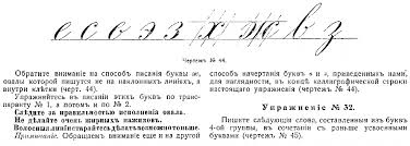 буквы old form of cursive russian language stack exchange