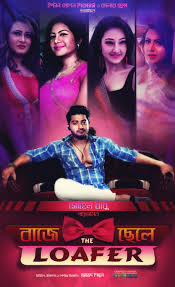baje chele the loafer 2017 new movie hdrip rp 700mb eid