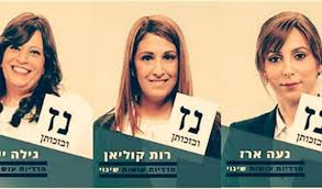 Frum Satire Say Hello To Israel U0027s First All Women Ultra Orthodox Jewish Party