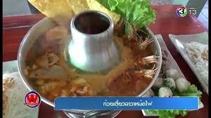week end cuisine weekend ก วยเต ยวลาวาหม อไฟ 28 01 61 ch3thailand