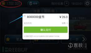 si鑒e auto 360 记某单机游戏的一次内购破解 backup