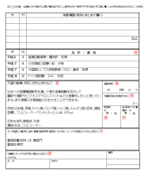 how to write a japanese cv franchir co ltd