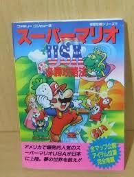 super mario bros 2 super mario usa victory strategy guide book nes
