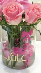 Personalized Flower Vases Personalized Vases U2013 Simply For U