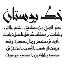 sakkal bustan arabic font