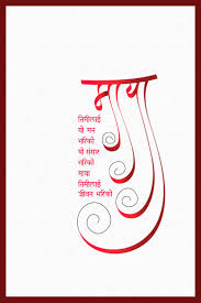 351 best devanagari typography images on pinterest sanskrit