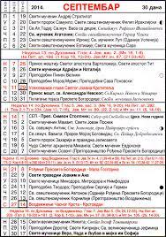 Verski Kalendar 2018 Mk Pravoslavni Crkveni Kalendar Za 2014 09