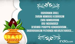 greetings for new year puthandu 2017 wishes in tamil best quotes sms whatsapp gif