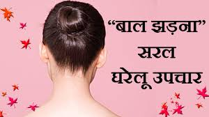 home treatment for hair loss in hindi new hair style collections