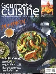 magazine guide cuisine น ตยสาร gourmet cuisine รายเด อน ราคาบนปก90 บาท