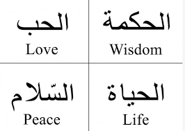 popular arabic tattoo design with meaning photos pictures and
